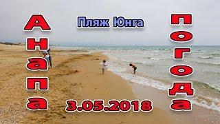 Анапа. Погода. 3.05.2018 волны пасмурно жарко. Пляж Юнга и лазурный берег