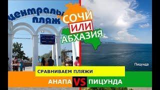 Кубань VS Абхазия!  Сравниваем пляжи. Анапа и Пицунда