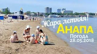 Анапа. Погода 28.05.2018 Жара как летом! Центральный пляж. Море с водорослями