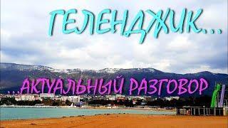 ГЕЛЕНДЖИК... Набережная от Толстого Мыса до Центрального пляжа... 3 марта 2019...