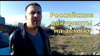 ???? Крым 2018???? РОССИЙСКИЕ ДОКУМЕНТЫ НА ЗЕМЛЮ.???? Севастополь мыс Фиолент.Жизнь в Крыму сегодня.