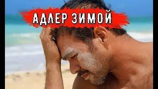 ???????? Адлер ЗИМОЙ.Отдых на пляже.Отели в Адлере.Гостевой дом.Черное море в Адлере.Отдых в Сочи.