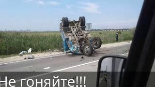 Ужасная авария в Анапе. Лето 2017. Трасса А-290