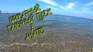 Анапа пляж пансионата Высокий берег