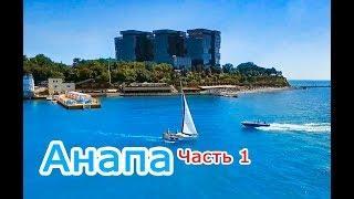 Город курорт Анапа - Часть 1! Набережная, пляж!