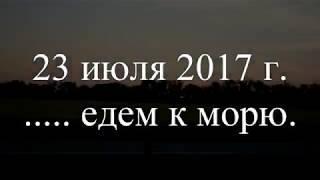 г  Анапа 2017 г  Отпуск и рыбалка