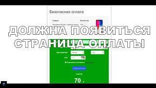 Как заказать iphone X за 70 рублей! Экономия 76142 р.