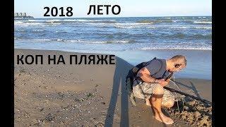 Поиск на ПЛЯЖЕ в ЛЕТНИЙ сезон.