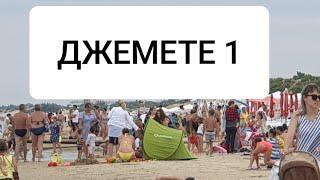 11.07.19 ПЛЯЖИ ДЖЕМЕТЕ -1 Белый Песок ЭЛЛАДА ЭРА