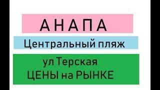 АНАПА погода 04 апреля 2019 Центральный пляж ЦЕНЫ на РЫНКЕ улица Терская