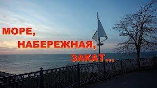 АНАПА 05.03.2019  МОРЕ, НАБЕРЕЖНАЯ,  ЗАКАТ...