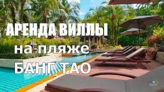 ОБЗОР РОСКОШНОЙ ВИЛЛЫ НА ПХУКЕТЕ/ Аренда Виллы/ До пляжа Банг Тао 150 м! Тайланд Пхукет