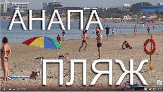 Анапа ????, ПЛЯЖ 20 июня 2016 г. Цветение моря начинается. Море, песчаный пляж (в сторону Джемете).