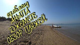 #Анапа 07.06.2019 Обзор пляжей от #Джемете 1 до Дельфинария