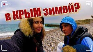 ???? КРЫМ. ЯЛТА +17.Зимний пляж. Можно ли отдыхать в Крыму зимой?! Черное море. Влог. Crimea