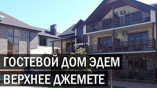 Гостевой дом Эдем-С г Анапа п Верхнее Джемете Проезд Гостевой 59