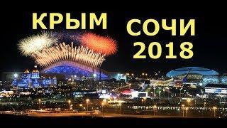 ???? Сочи 2018 ???? Красивый сказочный город в Краснодарском крае