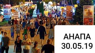 АНАПА 30.05.19 ЦЕНТРАЛЬНЫЙ ПЛЯЖ ПАРК 30 ПОБЕДЫ