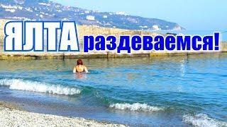 Ялта. Раздеваемся на пляже! Дельфины, кристальное море. Отдых на море. Крым сегодня 2019. Влог