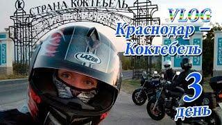 Мотопутешествие 2017: Киров – Крым.  3 день 360 км в пути от Краснодара до Коктебеля