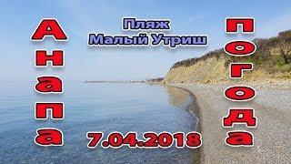 Анапа. Погода. 7.04.2018 сезон купания открыт.  Малый Утриш.