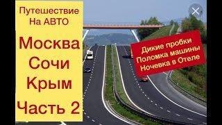ПУТЕШЕСТВУЕМ на АВТО МОСКВА-СОЧИ-КРЫМ #2/ Дикие пробки, Цены, где переночевать
