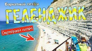 Геленджик - секретный пляж СОСНОВКА. Черное море может быть чистым и прозрачным! Лучший пляж.