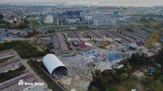 Мусорная свалка близ Олимпийского парка города Сочи