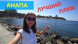 АНАПА. ЛУЧШИЙ ПЛЯЖ - ВЫСОКИЙ БЕРЕГ 2018!!!