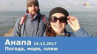 Анапа. Погода 19.12.2017 В ОЖИДАНИИ СНЕГА центральный пляж Чёрное море шторм