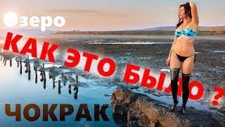 Как это было? Самый ГРЯЗНЫЙ пляж Крыма. Чокрак и бухта Морской Пехоты.