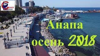 Анапа 2018. Видео с квадрокоптера