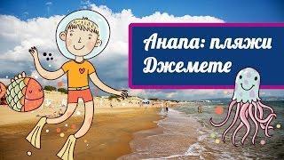 "Анапа. Пляж Джемете. Район лагеря ""Кавказ"""