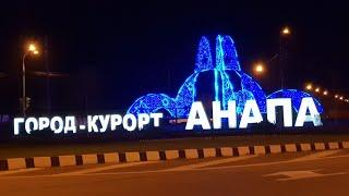 #АНАПА - Мы Дома - Температура Жесть....