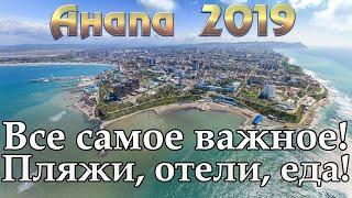 Россия | Анапа 2019 | Витязево Сукко Джемете Благовещенская | Пляжи | Отели | НЕ Орел и Решка