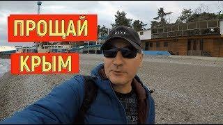 ???????? ПОСЛЕДНЕЕ МОЕ ВИДЕО С КРЫМА. Я УЕХАЛ С КРЫМА.Крым 2018