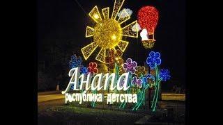 Новый Парк аттракционов в Анапе! Американские Горки на Одного!