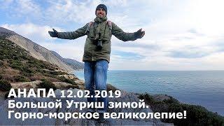 Большой Утриш зимой. Горно-морское великолепие! #АНАПА 12.02.2019