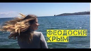 ФЕОДОСИЯ КРЫМ ???? | Переезд в Крым ???? | Отдых в Крыму