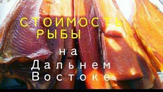 Биробиджан. Цена на рыбу 30.09.2017 г.