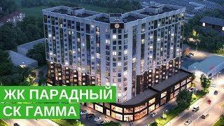 ЖК Парадный СК Гамма. Рейтинг Новостроек Анапа