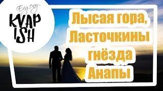 #7 Анапа | Лысая гора в Анапе | Ласточкины гнёзда | Осень в Анапе | Ноябрь в Анапе |  Погода в Анапе