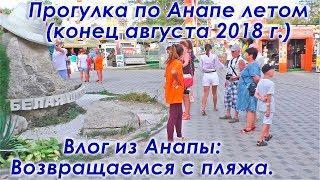 Летний Анапа-vlog: прогулка с пляжа через центр Анапы до ул. Самбурова. Смотрим торговые ряды.