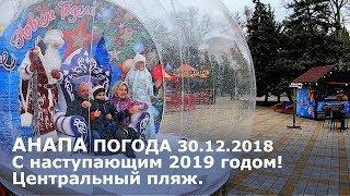 Анапа. Погода 30.12.2018 С наступающим 2019 годом! Центральный пляж.