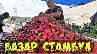 ???? СТАМБУЛ БАЗАР ???? Колоритный рынок в Турции обзор???? Путешествие без путевки. Цены Шоппинг Ед