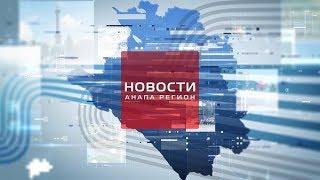 """Новости """"Анапа Регион"""" от 12 апреля 2019 года"""