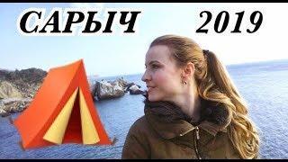 Мыс САРЫЧ 2019/ Не делайте эту ОШИБКУ/ Отдых в палатке  в Крыму