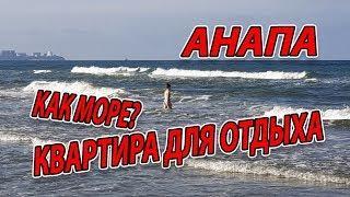 АНАПА - УТРО НА МОРЕ. КАК ТАМ? ТОП КВАРТИРА ДЛЯ ОТДЫХА!!! www.elena-apart.ru