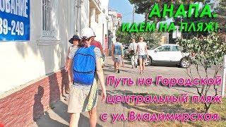 Анапа. Идем с ул.Владимирская на Городской Центральный пляж. Отдых в Анапе.