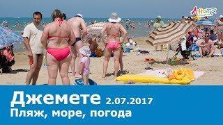 Анапа, Джемете, пляж 2.07.2017, погода, море, отдых